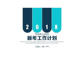 简洁蓝色扁平化新年工作计划PPT模板