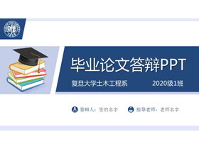 蓝色学位帽背景的毕业论文答辩PPT模板