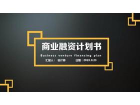 ���商�I融�Y�����PPT模板