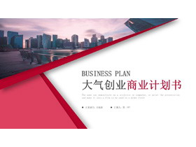 商业app自助领取彩金38背景的商业融资计划书PPT模板