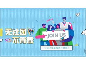 大学社团俱乐部招新宣传PPT中国嘻哈tt娱乐平台