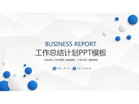 简洁蓝色圆点背景的2018年送彩金网站大全总结PPT模板