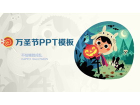 插画风格的万圣节PPT模板