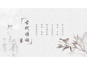 雅致水墨中国风背景的古诗词平安彩票官方开奖网