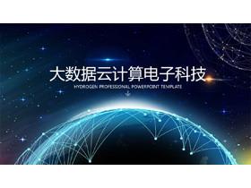 震撼点线星球背景的科技互联网PPT模板