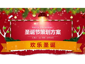 精致圣诞节活动策划龙8官方网站