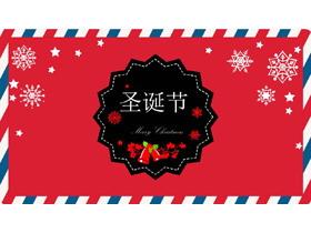 英伦风范圣诞节PPT模板