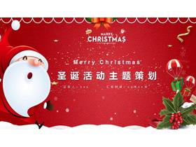 精美圣诞节PPT模板