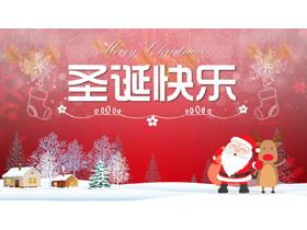 喜庆圣诞快乐PPT模板