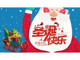 圣诞老人与雪橇背景的圣诞节PPT模板
