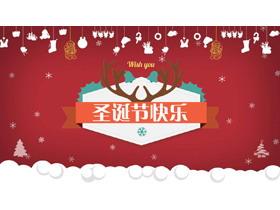 好看的圣诞节龙8官方网站