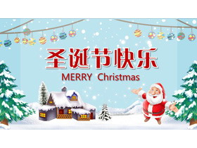 快乐圣诞节PPT模板