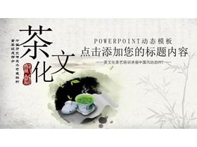 水墨中国风茶文化主题PPT模板