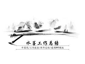 动态水墨中国风2018年送彩金网站大全总结计划PPT模板