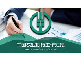 绿色中国农业银行工作汇报PPT模板