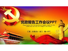 大气党建工作会议PPT模板