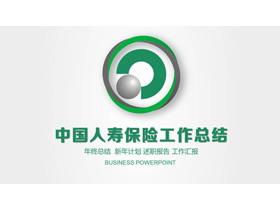 中国人寿保险工作总结必发88模板