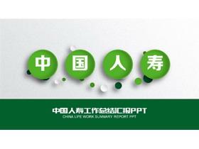 绿色中国人寿工作总结汇报龙8官方网站