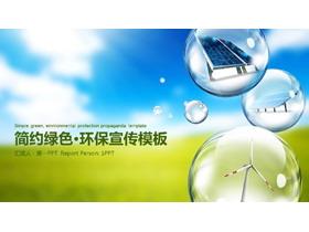 �h保新能源PPT模板