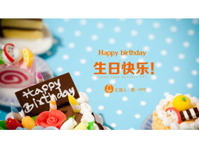 Happy birthday生日快乐PPT模板