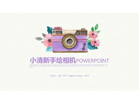 清新水彩相机背景摄影PPT模板