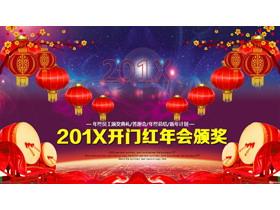 红色喜庆企业年会庆典PPT中国嘻哈tt娱乐平台