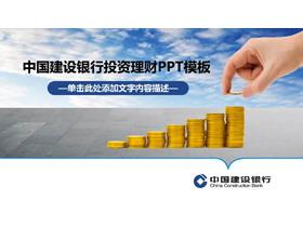 建设银行投资理财PPT模板