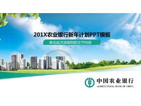 蓝天白云城市背景的农业银行工作计划PPT中国嘻哈tt娱乐平台