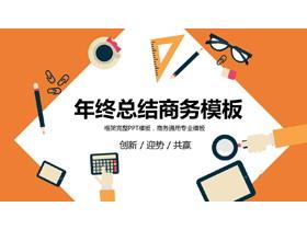 橙色扁平化年终工作总结平安彩票官方开奖网