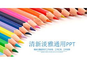彩色铅笔背景的教育培训PPT模板