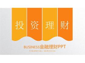 橙色扁平化投资理财PPT模板