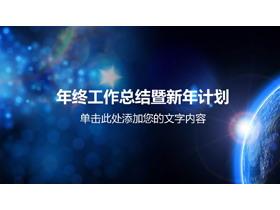 蓝色年终2018年送彩金网站大全总结暨新年2018年送彩金网站大全计划PPT模板