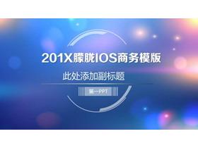 蓝色梦幻iOS风格工作汇报龙8官方网站