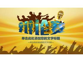 精致辩论赛平安彩票官方开奖网