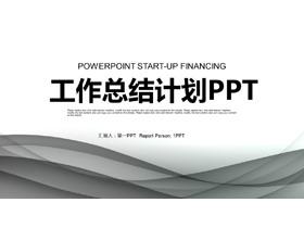 雅致灰色曲线工作总结计划PPT模板