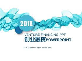 蓝色烟雾曲线背景商业融资PPT中国嘻哈tt娱乐平台