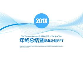 蓝色空间曲线背景工作总结计划PPT模板