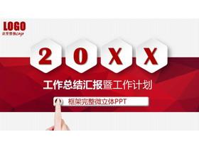 红色手势微立体工作汇报龙8官方网站