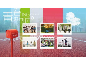 《青春进行时》同学纪念册PPT中国嘻哈tt娱乐平台