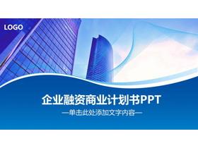 蓝色商业建筑背景的企业融资平安彩票官网