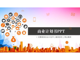 移动互联网创业融资计划书PPT模板