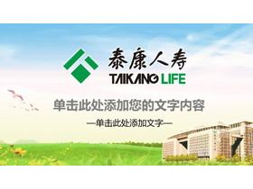 泰康人寿龙8官方网站
