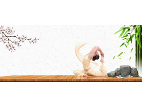 瑜伽教学PPT背景图片