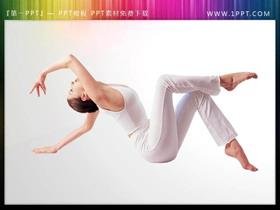十三张瑜伽动作PPT素材
