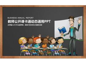 卡通儿童课堂背景教师公开课PPT模板