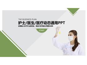 绿色医生护士工作总结汇报龙8官方网站