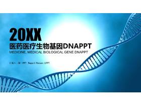 蓝色DNA链条背景的医药医学龙8官方网站
