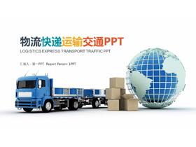 物流快递交通运输PPT模板