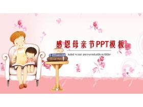 温馨卡通母亲节PPT模板