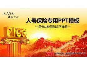 中国人寿保险公司必发88模板
